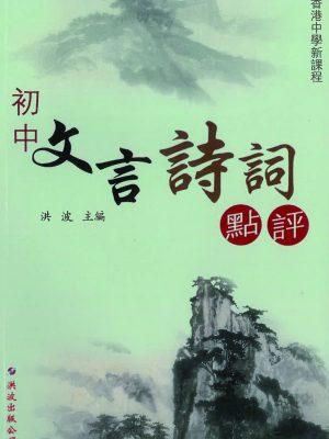 初中文言诗詞點評